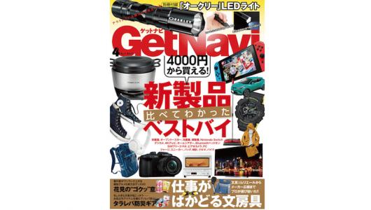 今月は「オークリー」とのコラボLEDライト付きに文房具も大特集! GetNavi4月号本日発売!