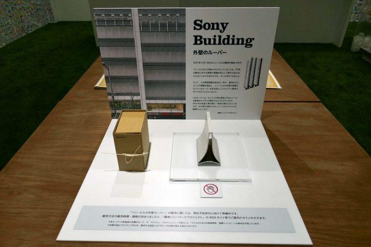 ↑ソニービルに使われていた外壁ルーバーは希望者に頒布される予定。オブジェとして使えるよう細部を処理して渡される。販売時期や価格は未定