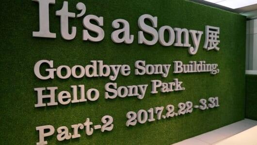 さらば銀座ソニービル! 解体前の最後の思い出に行っておきたい「It's a Sony展 Part2」が開催中