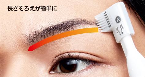 ↑2種類のコームが付属し、付け替えることで簡単に眉の長さを整えることができます