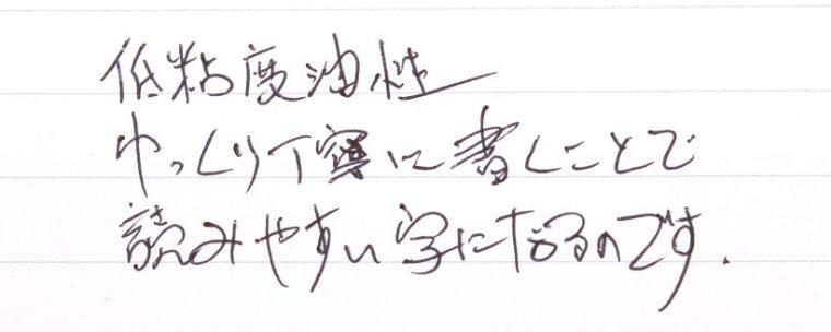 ↑わざとではなく、筆者は低粘度油性ボールペンを使うと本当にこんな感じの字になる。(比較用)