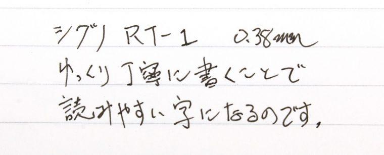 ↑シグノRT-1を使用した筆記。少なくとも、ちゃんと読める字にはなっている