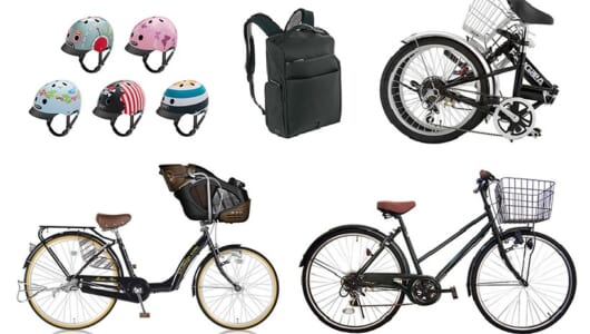 新生活の移動手段は自転車で! ハイコスパ&高性能な自転車と周辺グッズ
