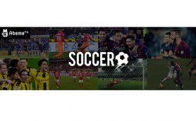 「DAZN」「スカパー!」「AbemaTV」激戦化するサッカー中継! どれを選べば正解?