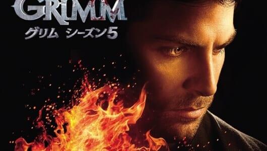 5・19より日本初放送! グリム童話をベースに描くダーク・サスペンス「GRIMM/グリム」シーズン5」