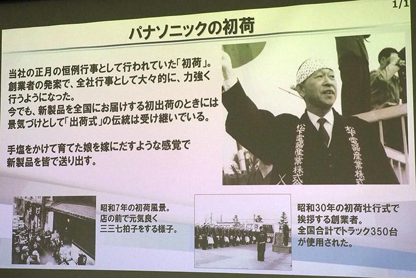 ↑創業者松下幸之助氏発案の儀式として、いまも続く出荷式の伝統