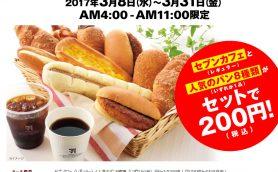 【朝パン派は必見】セブンのモーニングセット200円に対抗するのは? お得なモーニングを提供する店を探してみた