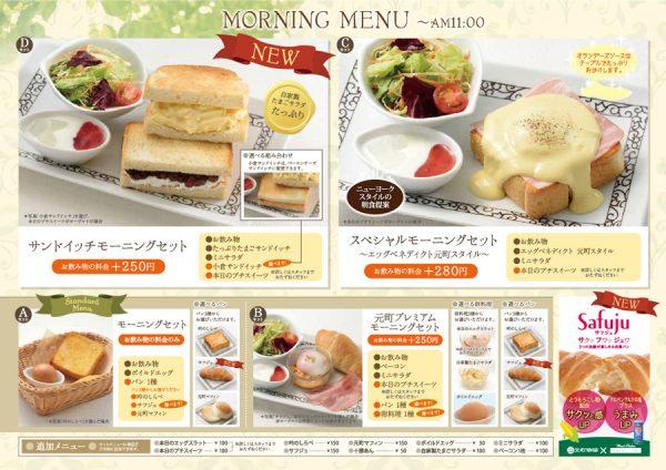 出典画像:元町珈琲公式サイトより。