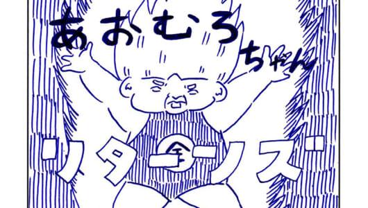 連載漫画「あおむろちゃん リターンズ」Vol.06「セミナー」