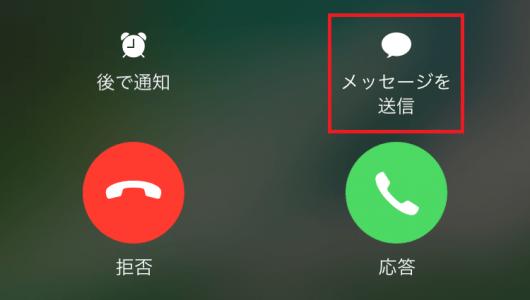 【iPhone】電車で電話に出られないとき、どうする? カスタムメッセージで返信するのがツウなやり方