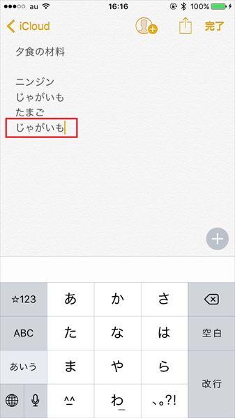 20170304_y-koba_iPhone (1)