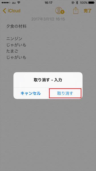 20170304_y-koba_iPhone (3)
