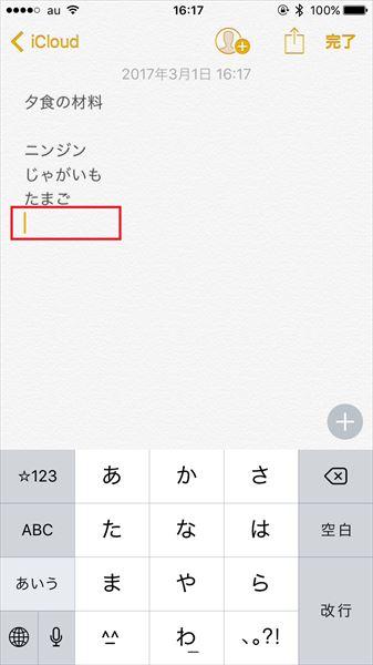 20170304_y-koba_iPhone (4)