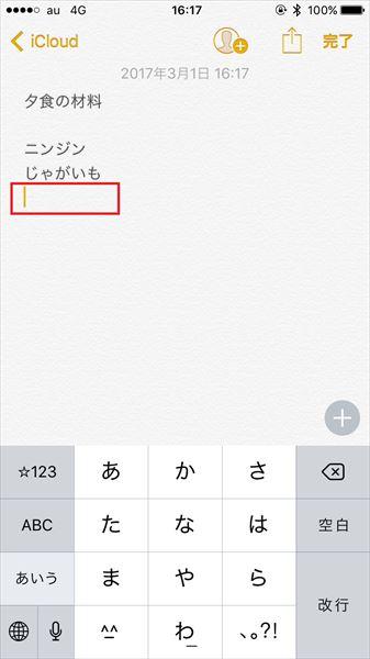 20170304_y-koba_iPhone (5)