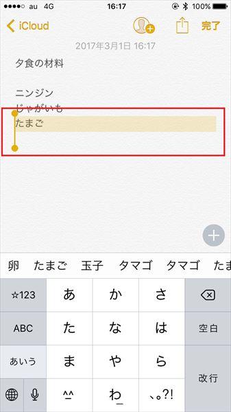 20170304_y-koba_iPhone (6)