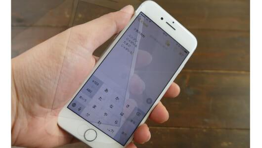 【iPhoneスマートテク】うっかり入力ミスはiPhoneを「シェイク」で一発修正!