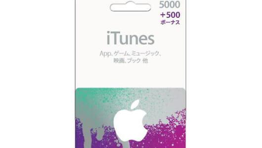 なんと500円もお得! ボーナス付きiTunesカードがセブン-イレブンに数量/期間限定で登場