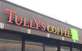 【無料Wi-Fiスポット】利用登録も時間制限も一切なし! タリーズコーヒー「TULLY'S Wi-Fi」