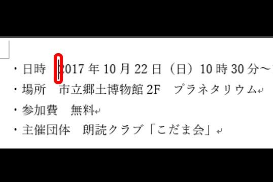 20170306_y-koba_word