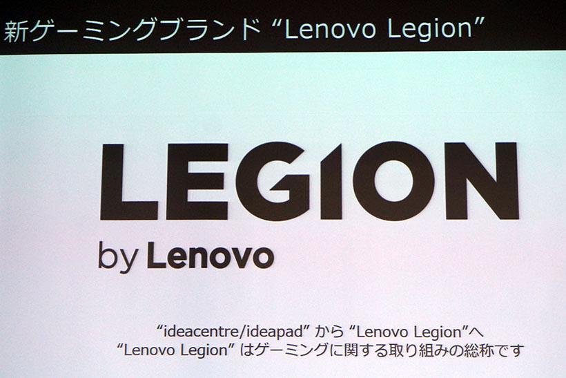 ↑Lenovo「LEGION」ブランド始動