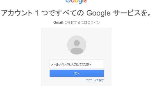 いざという安心なGmail便利ワザ――「やばい! 共有パソコンでログアウトし忘れた」の解決方法