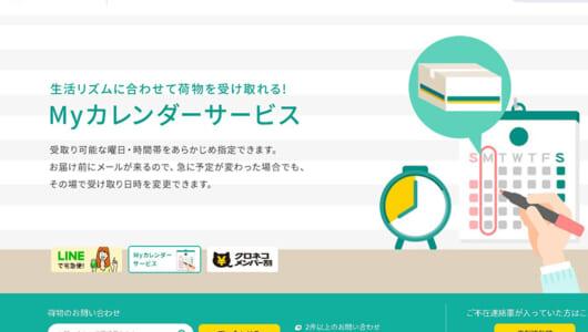 もっと知ってほしいクロネコヤマトの活用法! 自動時間指定配達や追跡機能はもちろん、送り状の発行予約まで可能