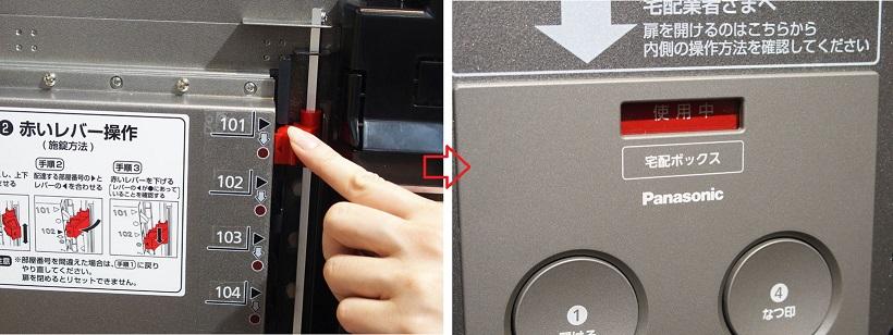 ↑こちらは4つの部屋で兼用する共有タイプ。どの部屋への荷物か、部屋番号に目盛りを合わせます。宅配ボックスを閉めると鍵がかかり、小窓の表示が「使用中」に変わります