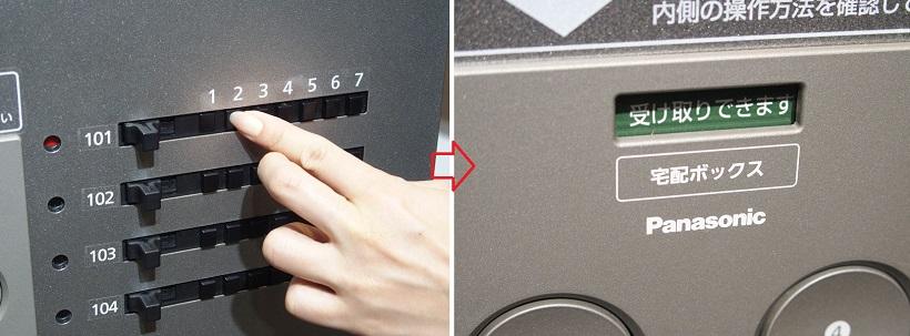 ↑今度は受け取る住民の操作です。「使用中」であることを確認し、自分の部屋番号の前に赤い表示が出ていれば、自分の荷物が入っています。そこで自分が設定した暗証番号を入力します。レバーを引いて、鍵を解除すると、小窓の表示が「受け取りできます」に変わります