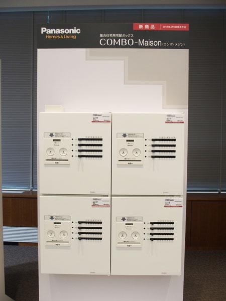↑新築、既築のアパートに対応するCOMBO-Maison