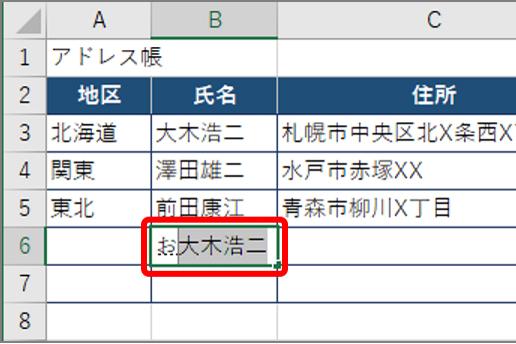 20170310_y-koba_Excel
