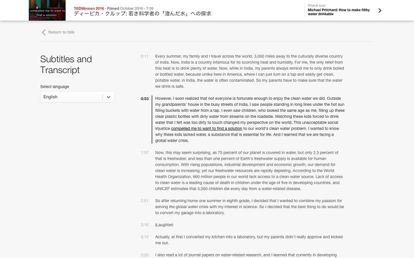 さまざまな分野の専門家や研究者が、独自のテーマで行うプレゼンテーションを試聴できるのが「TED Talks」です。英語、日本語などの字幕を自由に選択できますから、字幕を見ながら自分のペースで英語学習が可能です。無料