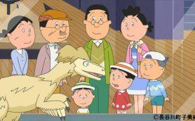 ナゾの恐竜にも遭遇! 国民的アニメ「サザエさん」2400回記念の家族旅行の行き先は?