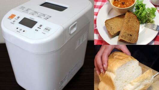 業界初、低糖質ブランパンが焼けるホームベーカリーを徹底検証! 「焼きたての味」でダイエットもはかどる!