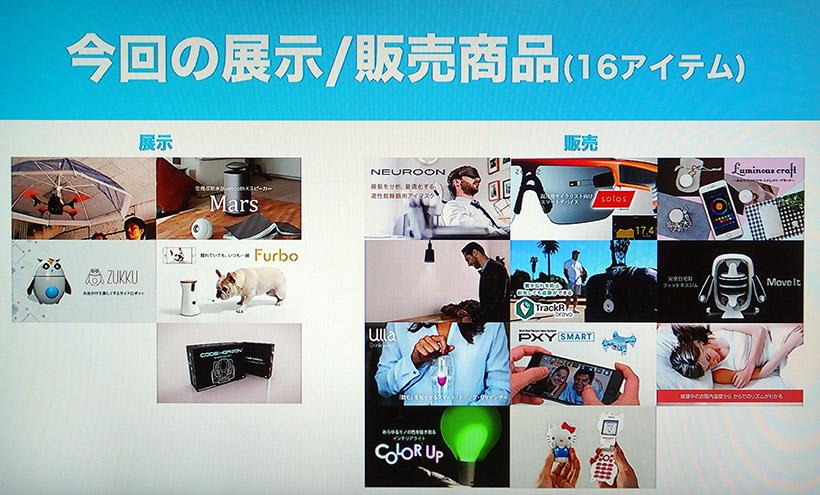 ↑三越銀座店では5つの展示、11の販売、計16アイテムを用意