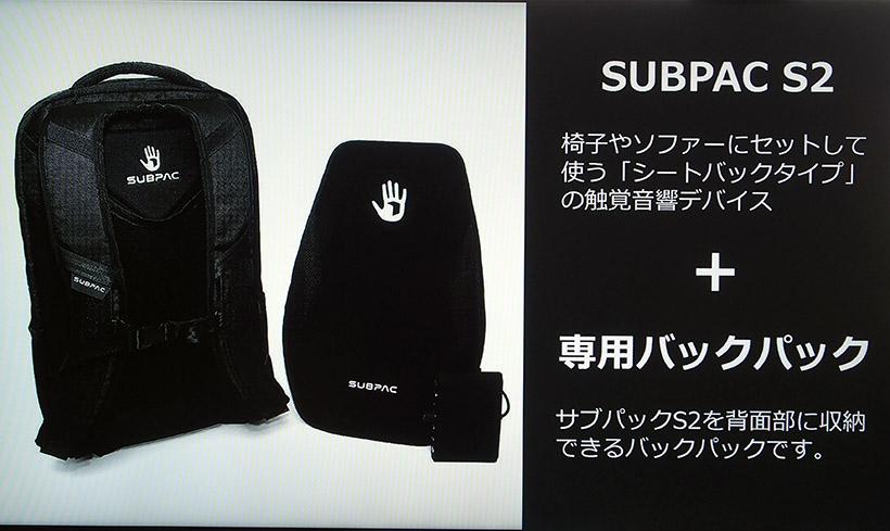 ↑SUBPAC S2。音楽に合わせて振動します
