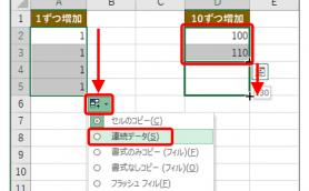"""【Excel】曜日や10飛ばしの数字も入力可能って知ってた? """"オートフィル""""の意外な活用法"""