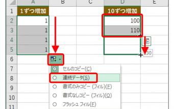 20170313_y-koba_Excel