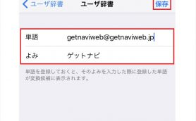 【iPhone】イチイチ手入力はもう勘弁! なにかと面倒なメールアドレスを一発で入力する方法