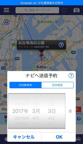 ↑「Amanek ch.」アプリでは、次回乗車時の送信予約をすることができるのも大きなメリットだ