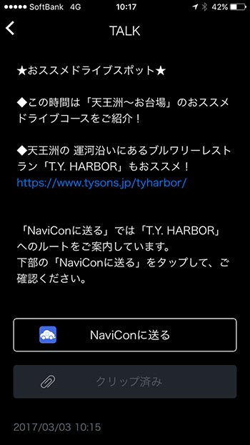 ↑番組内情報ページから「NaviConに送る」をタップ