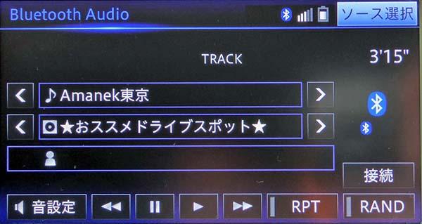 ↑番組放送中は番組名や放送内容、楽曲名などがBluetoothオーディオを通しても表示される