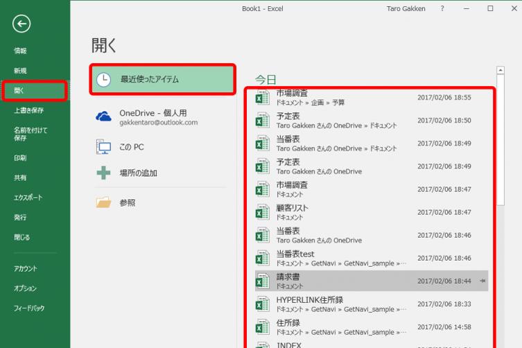20170314_y-koba_Excel