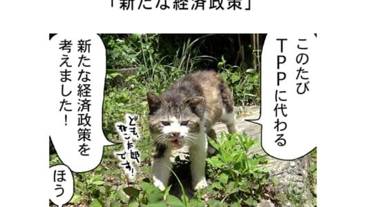 連載マンガ「田代島便り 出張版」 第36回「新たな経済政策」
