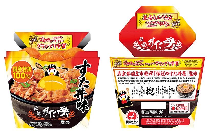 ↑からあげクン 伝説のすた丼屋監修すた丼味。東京・国立発祥の名店の味が再現されました