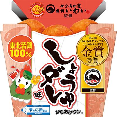 ↑からあげクン 奥州いわい監修しょうゆダレ味(216円)。濃厚な醤油ダレと生姜が引き立つ味わいに仕上がっています