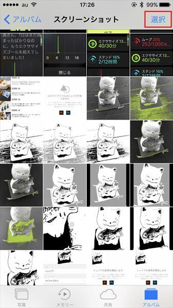 20170315_y-koba_iPhone (1)
