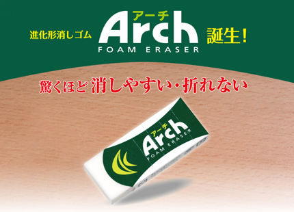 出典画像:株式会社サクラクレパス「Arch消しゴム」より