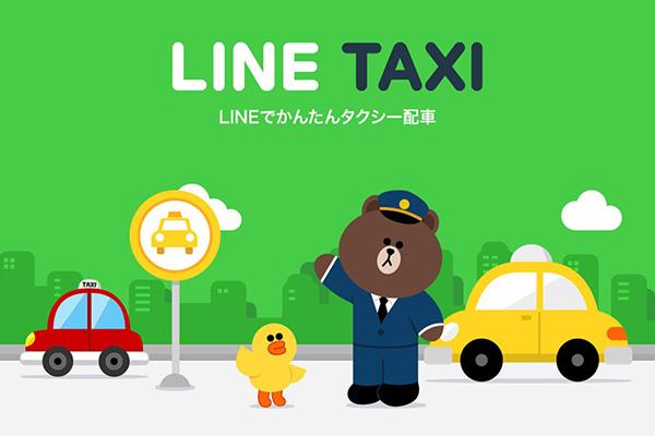出典画像:「LINE TAXI」公式サイトより