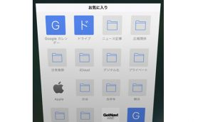 【iPhone】再検索の手間いらず!  Safariでうっかり閉じてしまったタブを再表示する便利ワザ
