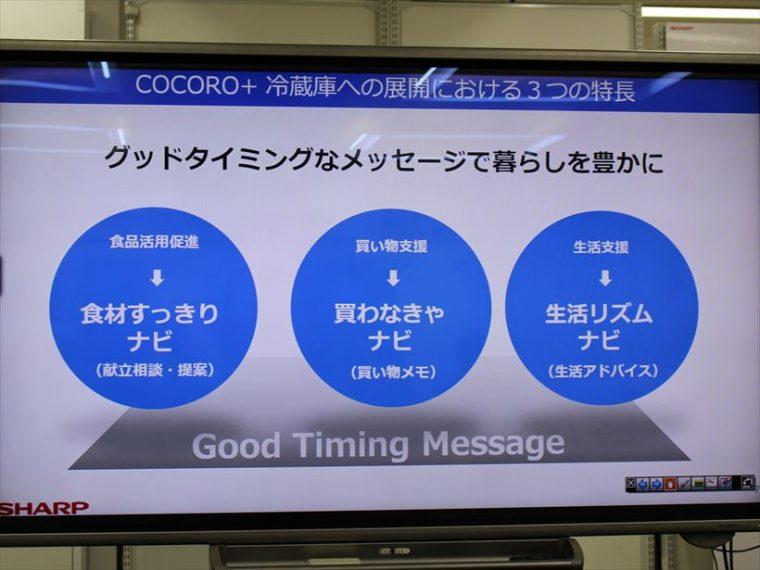 20170316_y-koba_sharp (5)